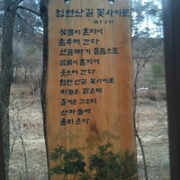 Photo taken at 금수산 by Gulliver's B. on 3/10/2012