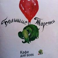 Photo taken at Большие тарелки by Кирилл К. on 6/5/2012