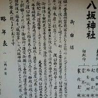 Photo taken at 八坂神社 by Kentaro U. on 9/6/2012