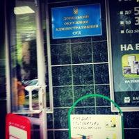 Photo taken at Донецкий Окружной Административный Суд by Алексей М. on 9/7/2012