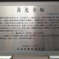 Photo taken at 善光寺坂 by foggysmood on 4/18/2012