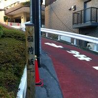 Photo taken at 稲荷坂 by 歩く眼です on 12/24/2011