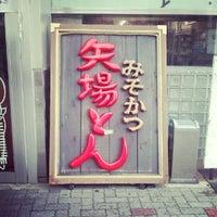 9/9/2012にhiroshi n.が矢場とん 矢場町本店で撮った写真