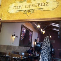 Photo taken at Περί Ορέξεως by Nikos S. on 12/28/2011