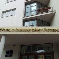 Photo taken at ИФНС России по Ленинскому району г. Ростова-на-Дону by KlyashkoMax on 8/30/2012