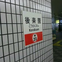 Photo taken at Korakuen Station by Rei K. on 10/23/2011
