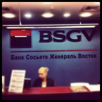 Photo taken at BSGV by Андрей А. on 7/12/2012