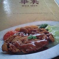 Photo taken at Restoran Hua Mui 华美茶餐室 by Cathy Y. on 7/10/2011