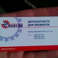 Photo taken at Exist by Dmitriy K. on 7/1/2012