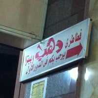 Photo taken at Dahab by Mostafa H. on 11/21/2011