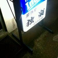 Photo taken at 独楽 by Eiji O. on 10/7/2011