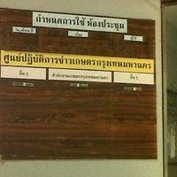 Photo taken at สำนักงานเกษตรกรุงเทพมหานคร by piyapat p. on 9/21/2011