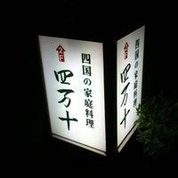 Photo taken at 四万十 by Kanoka on 4/25/2012