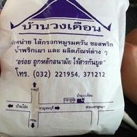 รูปภาพถ่ายที่ ไส้กรอกหมูรมควัน บ้านวงเดือน โดย Pisitpol H. เมื่อ 12/2/2011