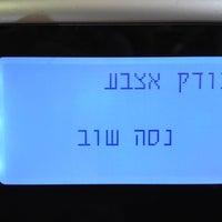 Photo taken at Zarmon DDB by Ishay K. on 3/12/2012