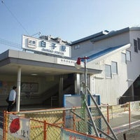 Photo taken at Shiroko Station (E31) by Hiroshi on 10/16/2011