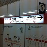 Photo taken at Yotsuya-sanchome Station (M11) by Kyusuk C. on 4/2/2012