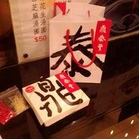 Das Foto wurde bei Din Tai Fung von Eric C. am 4/6/2012 aufgenommen