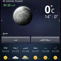 Photo taken at اشارة القادسية by Othman923 on 1/23/2012