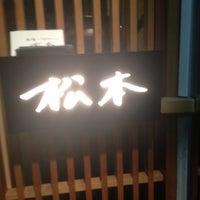 Photo taken at 焼鶏 松本 by hiroshi m. on 5/21/2012