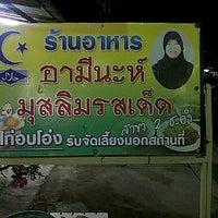 Photo taken at ร้านมุสลิมรสเด็ด by nusza n. on 11/21/2011