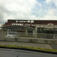 Photo taken at ホームジョイ本田 石下店 by Tsuyoshi S. on 7/2/2012