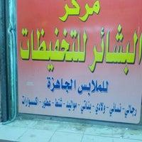 Photo taken at مركز البشائر للتخفيضات by Habeeb A. on 8/22/2012