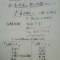 Photo taken at 汁はん by Jun H. on 8/22/2012