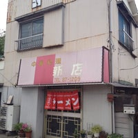 Photo taken at 新店食堂 by Manabu U. on 8/12/2012