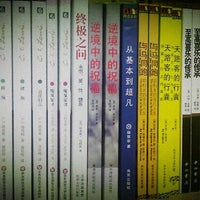 Photo taken at 尼西书屋 Jehovah Nissi BookStore by njhuar on 2/14/2012