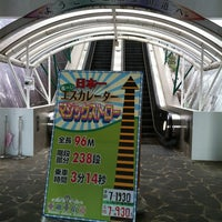 Photo taken at マジックストロー(日本一長いエスカレーター) by mikko on 8/20/2012