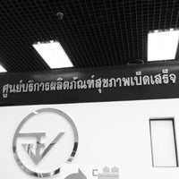 Photo taken at One Stop Service Thai FDA by NILINKER on 8/28/2012