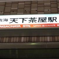 Photo taken at Nankai Tengachaya Station (NK05) by Takeshi M. on 4/14/2012