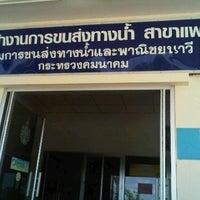Photo taken at สำนักงานการขนส่งทางน้ำ (กรมเจ้าท่าแพร่) by SAKUNRAT C. on 5/10/2012