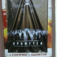 Photo taken at Кинотеатр Темп by Dima K. on 6/5/2012