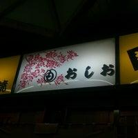 Photo taken at おしお 本店 by Kenichi H. on 10/16/2011