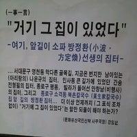 Photo taken at 황생가칼국수 by 진규 김. on 4/17/2012