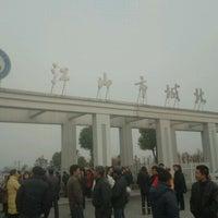 Photo taken at 城北中学 by Jakob T. on 1/11/2012