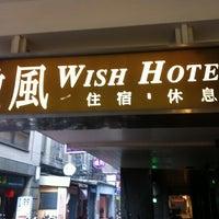 Photo taken at 微風商務旅館 Taipei Wish Hotel by Christine on 3/12/2011