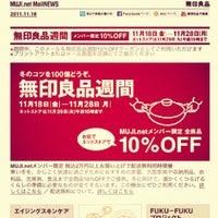 11/18/2011にphytateが無印良品 札幌ステラプレイスで撮った写真