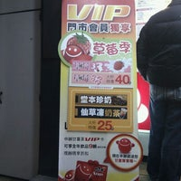 Photo taken at 甘喜茶 (園區店) by Eddie H. on 1/28/2012