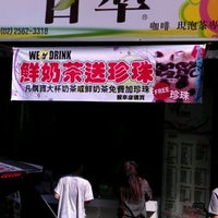 Photo taken at 甘萃 咖啡 現泡茶專賣店 (雙連店) by kuroko256mb on 10/19/2011