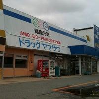 Photo taken at ドラッグヤマザワ 城西店 by くろきち on 8/22/2011