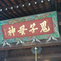 Foto scattata a 雑司ヶ谷 鬼子母神 (鬼子母神堂) da Yoshikazu M. il 8/29/2011