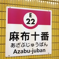 Photo taken at Azabu-juban Station by Antonio Tokyo on 1/8/2012
