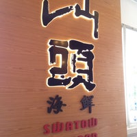 Photo taken at Swatow Seafood Restaurant 汕头海鲜 by Benjamin T. on 12/12/2011