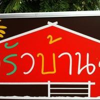 Photo taken at ครัวบ้านๆ by Nussara N. on 6/16/2012