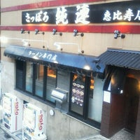 Photo taken at さっぽろ純連 恵比寿店 by K Y. on 2/18/2012