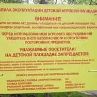 """Photo taken at Площадка """"без спинки"""" by Eliza A. on 7/17/2012"""