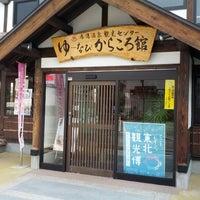 Photo taken at 赤湯温泉観光センター ゆーなびからころ館 by lcwrw 8. on 8/28/2012